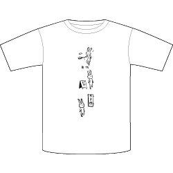 画像1: 自炊うさぎ/白